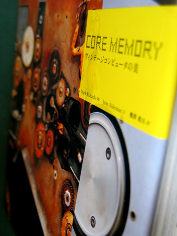 Core Memory (Cover)