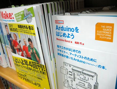 Arduinoをはじめよう