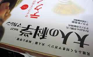 Japanino