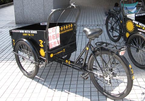 サンリン自転車生活社